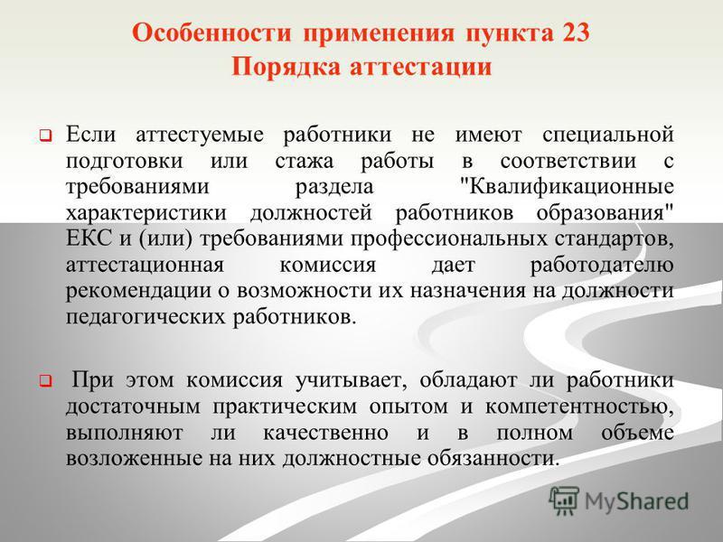 Особенности применения пункта 23 Порядка аттестации Если аттестуемые работники не имеют специальной подготовки или стажа работы в соответствии с требованиями раздела