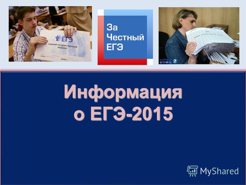 Информация о ЕГЭ-2015 Информация