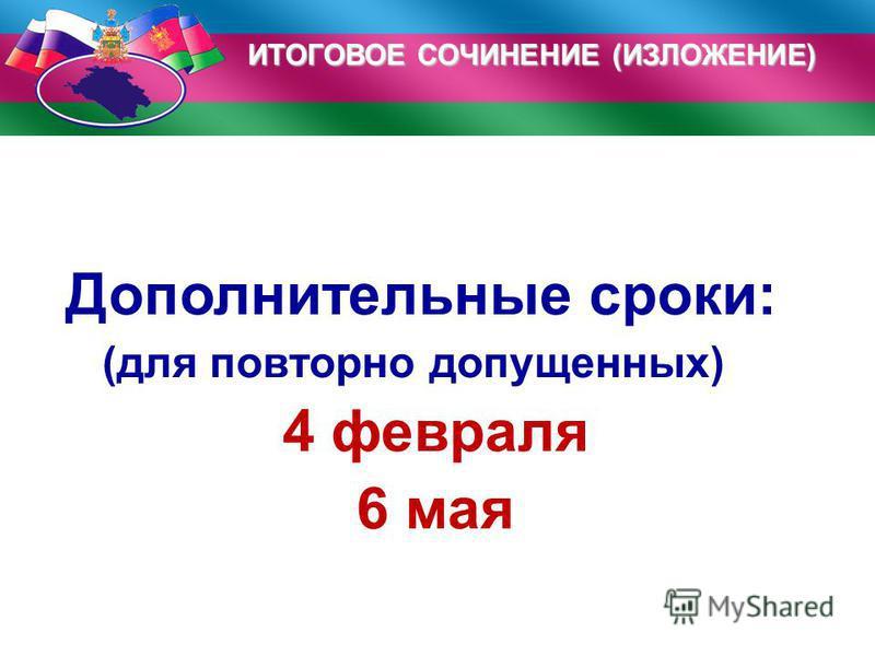 ИТОГОВОЕ СОЧИНЕНИЕ (ИЗЛОЖЕНИЕ) Дополнительные сроки: (для повторно допущенных) 4 февраля 6 мая