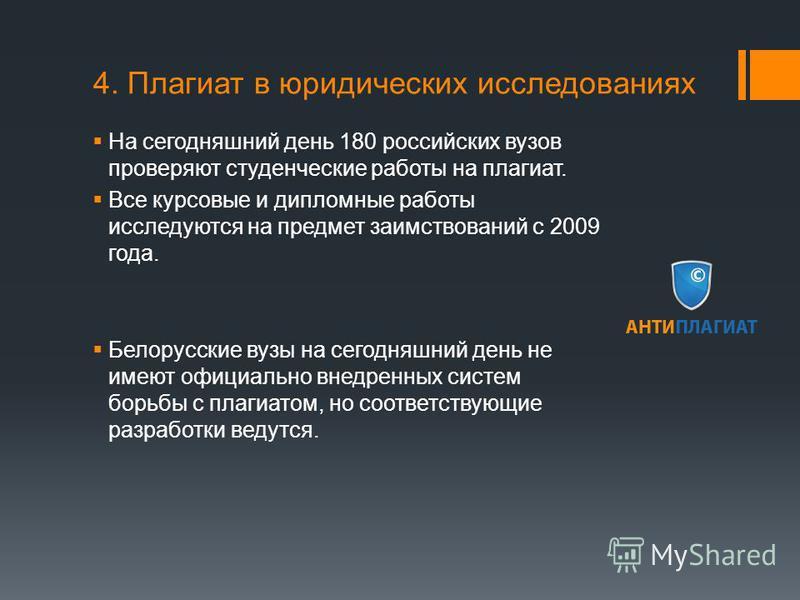 4. Плагиат в юридических исследованиях На сегодняшний день 180 российских вузов проверяют студенческие работы на плагиатттт. Все курсовые и дипломные работы исследуются на предмет заимствований с 2009 года. Белорусские вузы на сегодняшний день не име