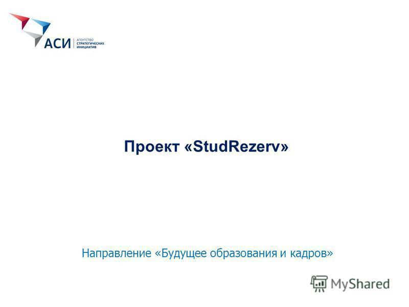Проект «StudRezerv» Направление «Будущее образования и кадров»