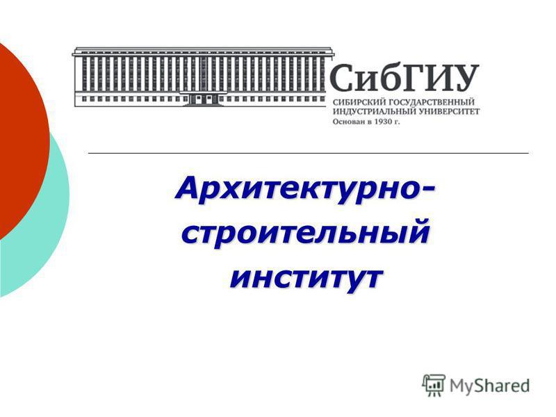 Архитектурно-строительный институт
