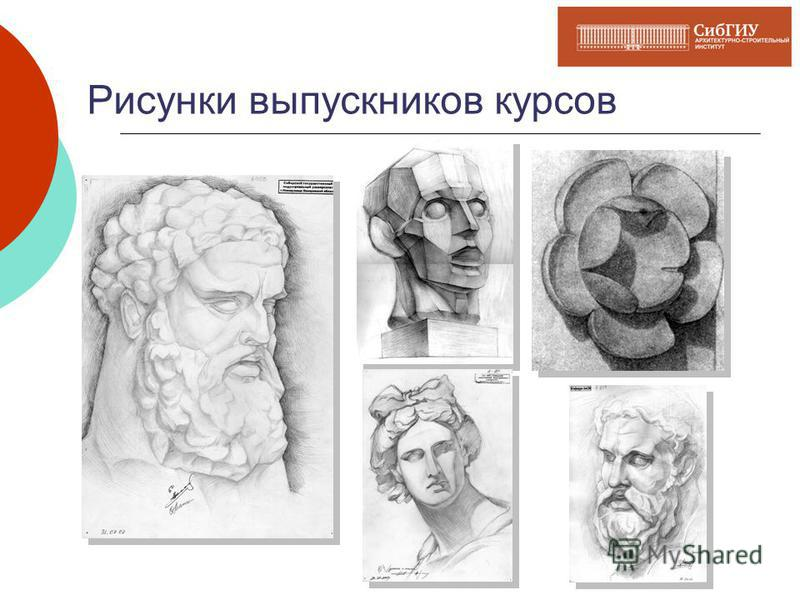 Рисунки выпускников курсов