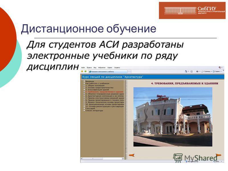 Дистанционное обучение Для студентов АСИ разработаны электронные учебники по ряду дисциплин