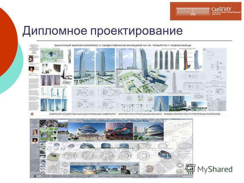 Дипломное проектирование