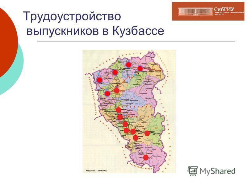 Трудоустройство выпускников в Кузбассе