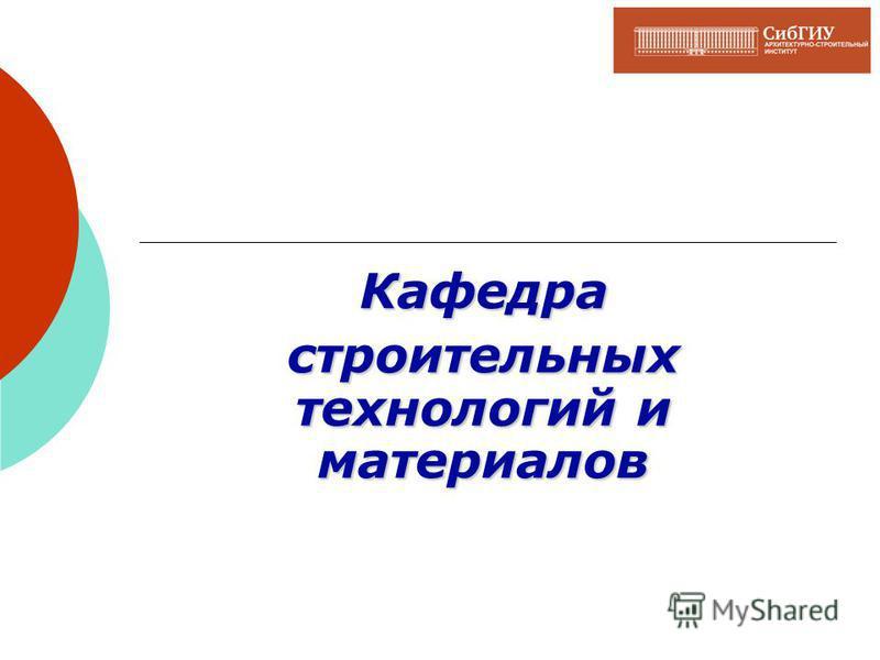 Кафедра строительных технологий и материалов