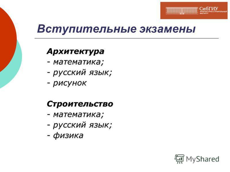 Вступительные экзамены Архитектура - математика; - русский язык; - рисунок Строительство - математика; - русский язык; - физика