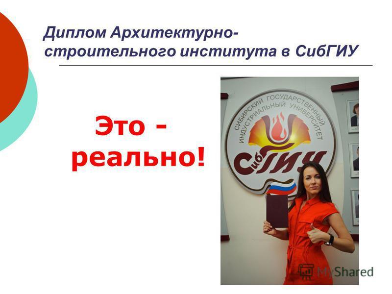 Диплом Архитектурно- строительного института в СибГИУ Это - реально!