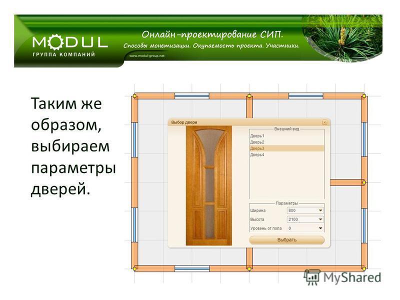 Таким же образом, выбираем параметры дверей.