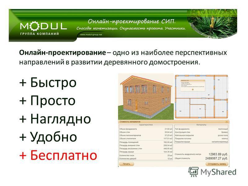 Онлайн-проектирование – одно из наиболее перспективных направлений в развитии деревянного домостроения. + Быстро + Просто + Наглядно + Удобно + Бесплатно