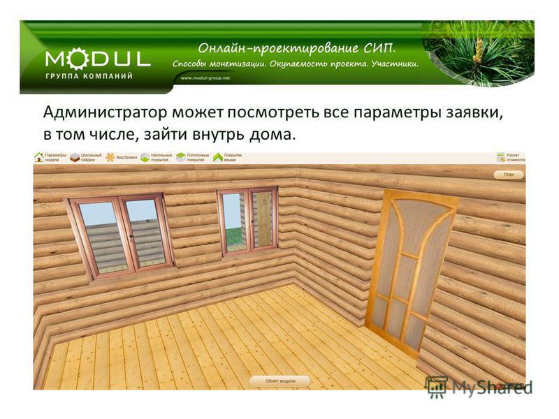 Администратор может посмотреть все параметры заявки, в том числе, зайти внутрь дома.