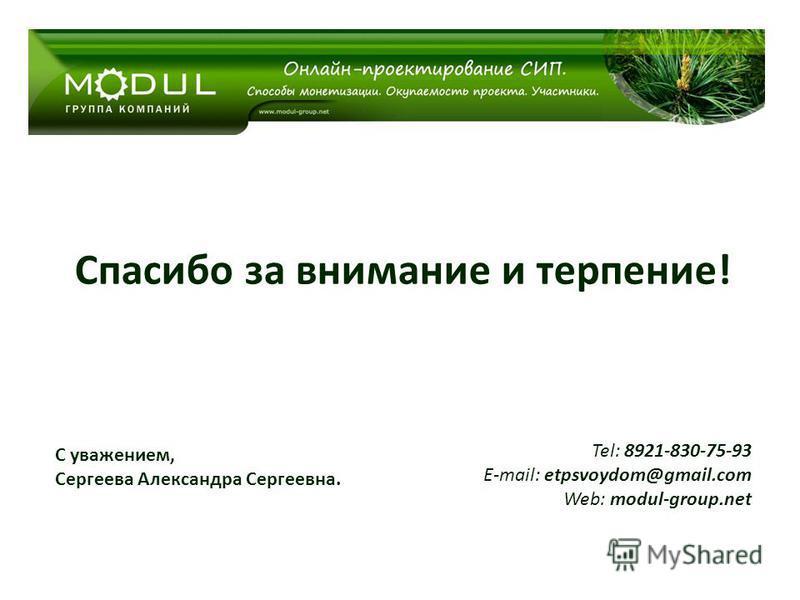 Спасибо за внимание и терпение! С уважением, Сергеева Александра Сергеевна. Tel: 8921-830-75-93 E-mail: etpsvoydom@gmail.com Web: modul-group.net