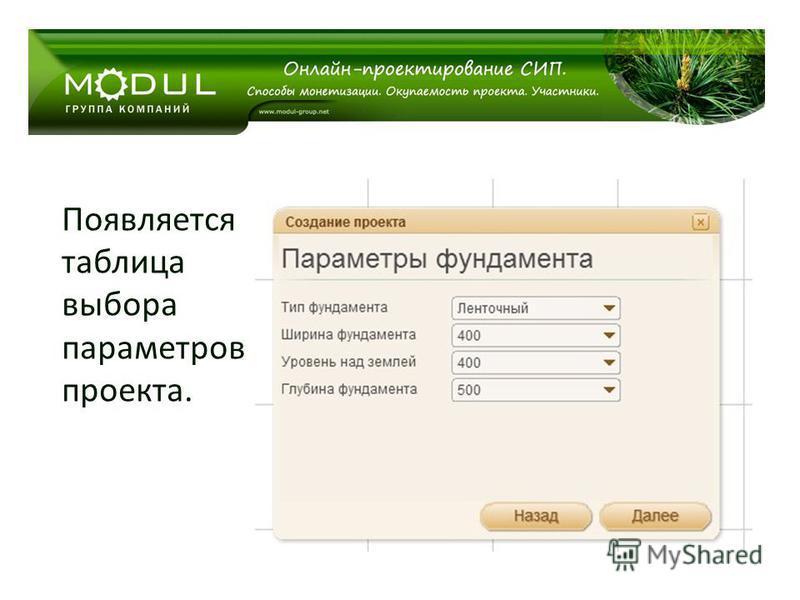 Появляется таблица выбора параметров проекта.