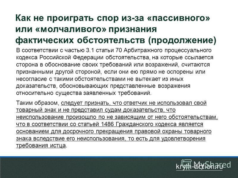 В соответствии с частью 3.1 статьи 70 Арбитражного процессуального кодекса Российской Федерации обстоятельства, на которые ссылается сторона в обоснование своих требований или возражений, считаются признанными другой стороной, если они ею прямо не ос
