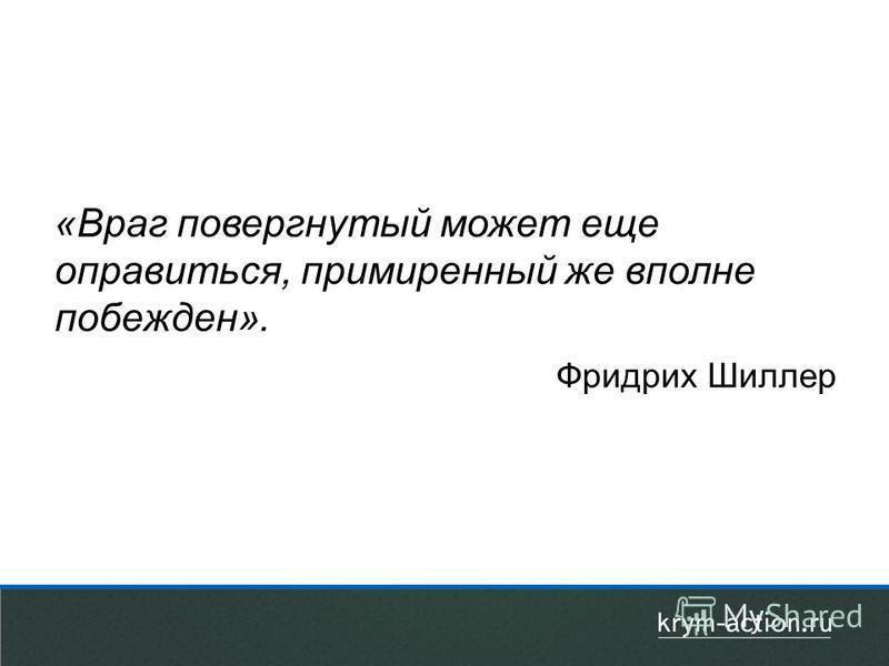 «Враг повергнутый может еще оправиться, примиренный же вполне побежден». Фридрих Шиллер