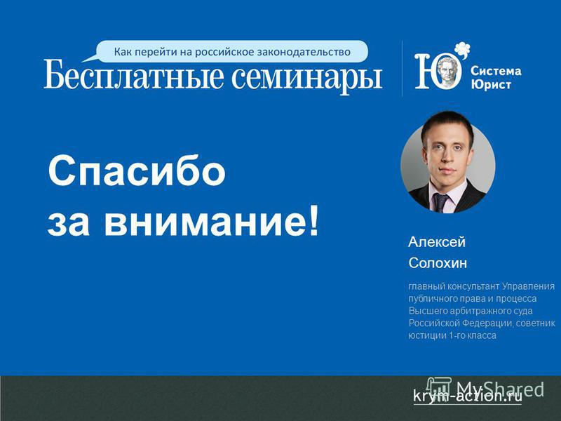 Спасибо за внимание! Алексей Солохин главный консультант Управления публичного права и процесса Высшего арбитражного суда Российской Федерации, советник юстиции 1-го класса