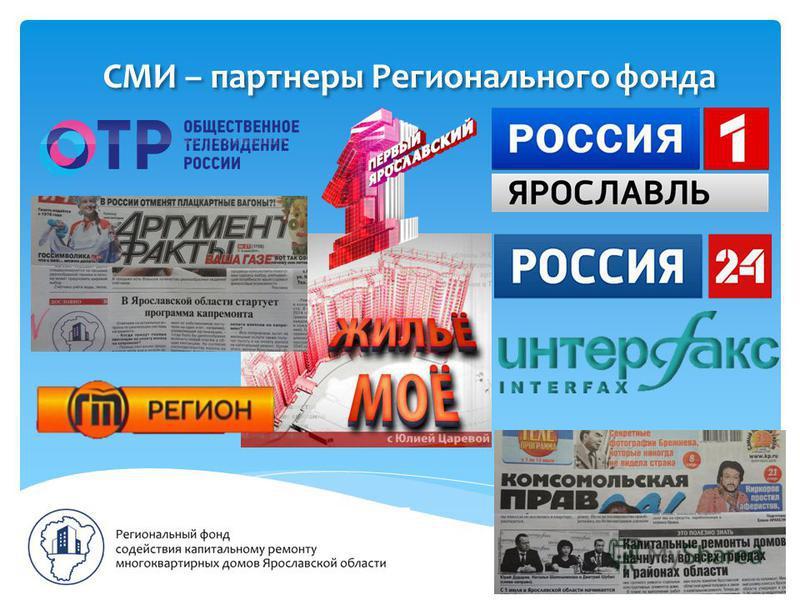 СМИ – партнеры Регионального фонда