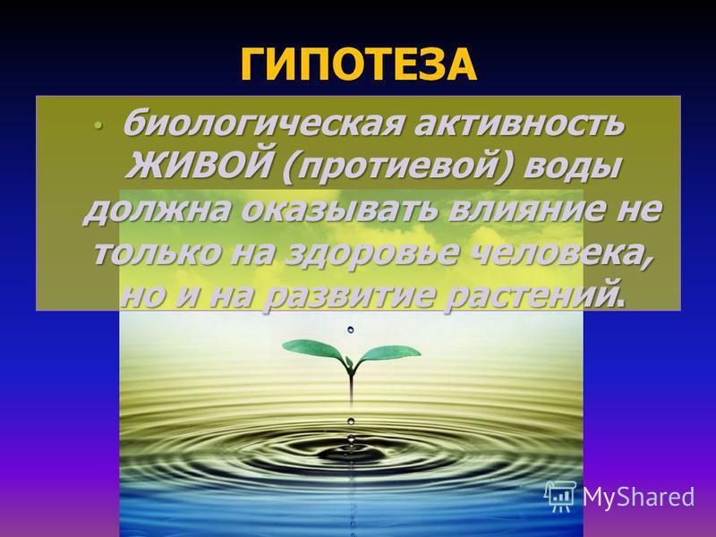 ГИПОТЕЗА биологическая активность ЖИВОЙ (протиевой) воды должна оказывать влияние не только на здоровье человека, но и на развитие растений. биологическая активность ЖИВОЙ (протиевой) воды должна оказывать влияние не только на здоровье человека, но и
