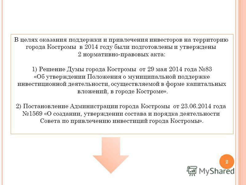 В целях оказания поддержки и привлечения инвесторов на территорию города Костромы в 2014 году были подготовлены и утверждены 2 нормативно-правовых акта: 1) Решение Думы города Костромы от 29 мая 2014 года 83 «Об утверждении Положения о муниципальной