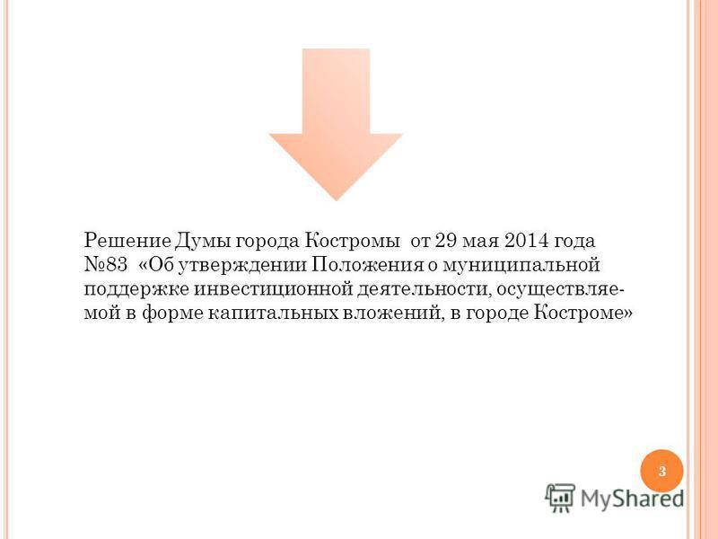 Решение Думы города Костромы от 29 мая 2014 года 83 «Об утверждении Положения о муниципальной поддержке инвестиционной деятельности, осуществляемой в форме капитальных вложений, в городе Костроме» 3