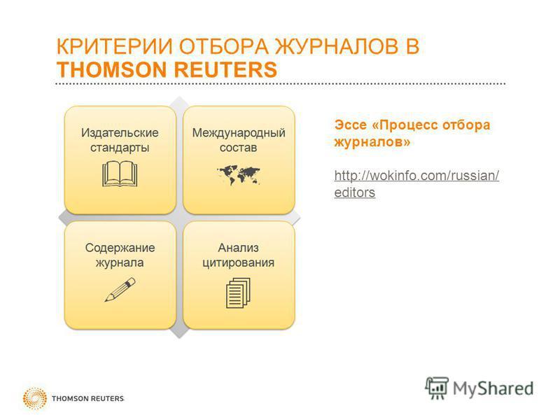 КРИТЕРИИ ОТБОРА ЖУРНАЛОВ В THOMSON REUTERS Эссе «Процесс отбора журналов» http://wokinfo.com/russian/ editors