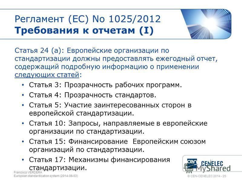 © CEN-CENELEC 2014 - 25 Регламент (EС) No 1025/2012 Требования к отчетам (I) Статья 24 (a): Европейские организации по стандартизации должны предоставлять ежегодный отчет, содержащий подробную информацию о применении следующих статей: Статья 3: Прозр