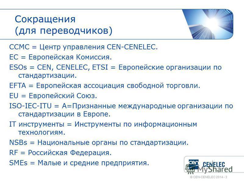 © CEN-CENELEC 2014 - 3 Сокращения (для переводчиков) CCMC = Центр управления CEN-CENELEC. EC = Европейская Комиссия. ESOs = CEN, CENELEC, ETSI = Европейские организации по стандартизации. EFTA = Европейская ассоциация свободной торговли. EU = Европей