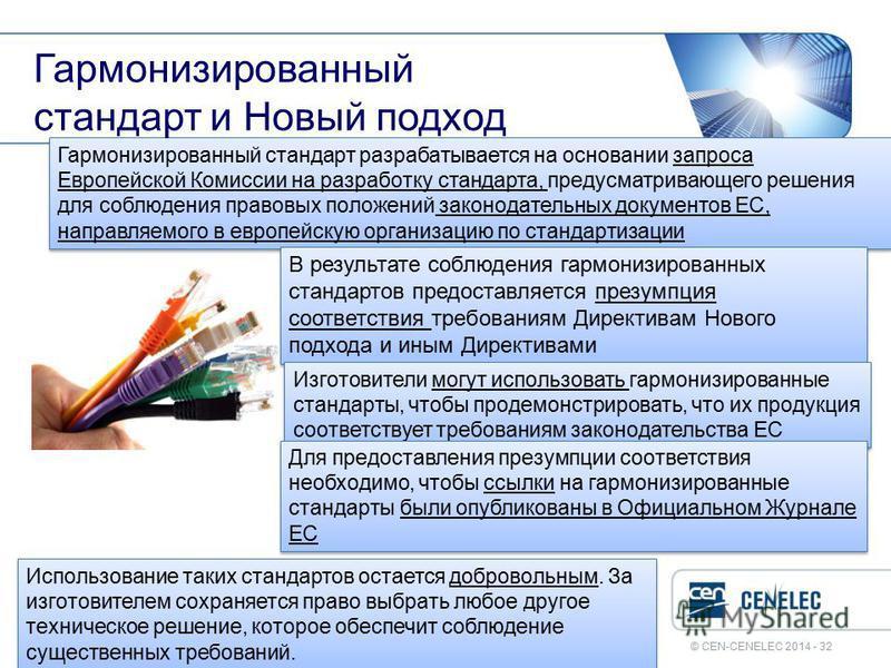 © CEN-CENELEC 2014 - 32 Использование таких стандартов остается добровольным. За изготовителем сохраняется право выбрать любое другое техническое решение, которое обеспечит соблюдение существенных требований. Гармонизированный стандарт разрабатываетс