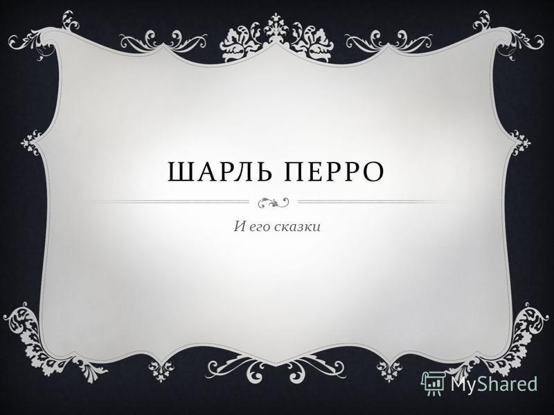 ШАРЛЬ ПЕРРО И его сказки