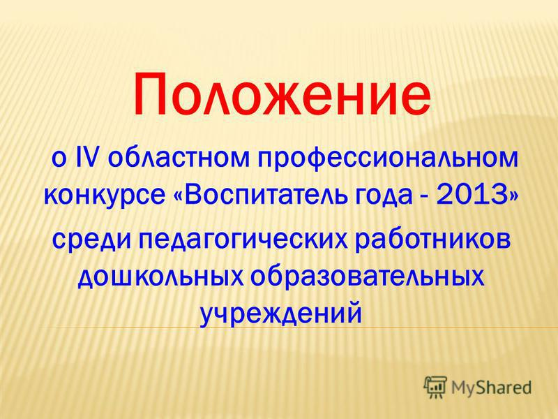 Положение о IV областном профессиональном конкурсе «Воспитатель года - 2013» среди педагогических работников дошкольных образовательных учреждений