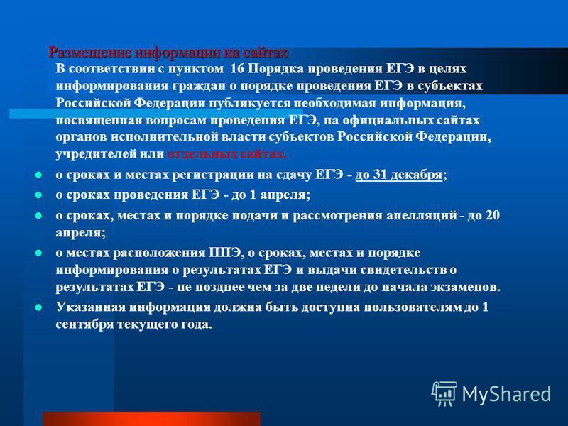Размещение информации на сайтах В соответствии с пунктом 16 Порядка проведения ЕГЭ в целях информирования граждан о порядке проведения ЕГЭ в субъектах Российской Федерации публикуется необходимая информация, посвященная вопросам проведения ЕГЭ, на оф