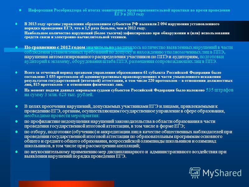Информация Рособрнадзора об итогах мониторинга правоприменительной практики во время проведения ЕГЭ в 2013 году В 2013 году органы управления образованием субъектов РФ выявили 2 094 нарушения установленного порядка проведения ЕГЭ, что в 1,5 раза боль