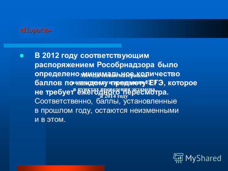 «Пороги» В 2012 году соответствующим распоряжением Рособрнадзора было определено минимальное количество баллов по каждому предмету ЕГЭ, которое не требует ежегодного пересмотра. Соответственно, баллы, установленные в прошлом году, остаются неизменным