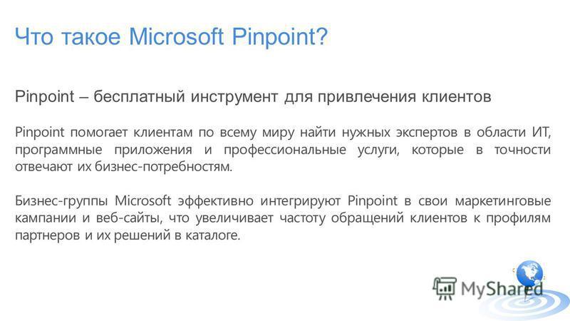 Pinpoint – бесплатный инструмент для привлечения клиентов Pinpoint помогает клиентам по всему миру найти нужных экспертов в области ИТ, программные приложения и профессиональные услуги, которые в точности отвечают их бизнес-потребностям. Бизнес-групп