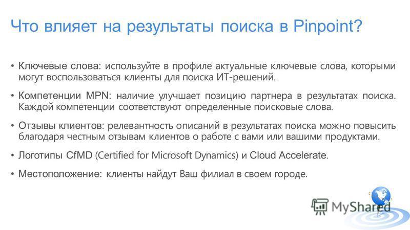 Что влияет на результаты поиска в Pinpoint? Ключевые слова: используйте в профиле актуальные ключевые слова, которыми могут воспользоваться клиенты для поиска ИТ-решений. Компетенции MPN: наличие улучшает позицию партнера в результатах поиска. Каждой