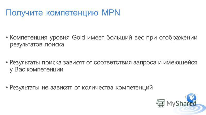Получите компетенцию MPN Компетенция уровня Gold имеет больший вес при отображении результатов поиска Результаты поиска зависят от соответствия запроса и имеющейся у Вас компетенции. Результаты не зависят от количества компетенций