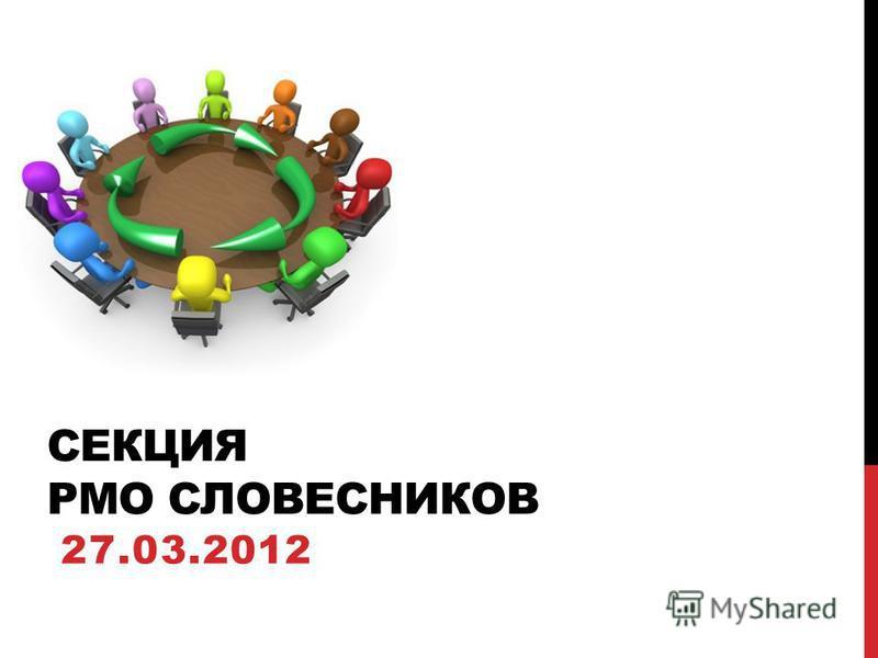 СЕКЦИЯ РМО СЛОВЕСНИКОВ 27.03.2012