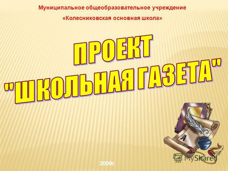 Муниципальное общеобразовательное учреждение «Колесниковская основная школа» 2009 г.