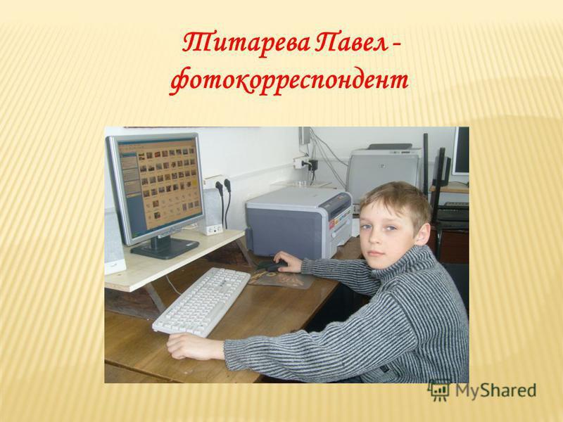 Титарева Павел - фотокорреспондент