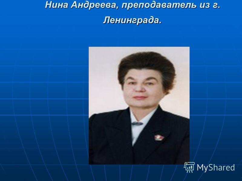 Нина Андреева, преподаватель из г. Ленинграда.