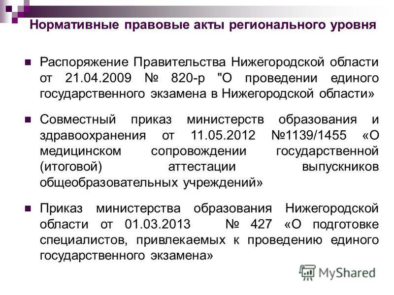 Нормативные правовые акты регионального уровня Распоряжение Правительства Нижегородской области от 21.04.2009 820-р
