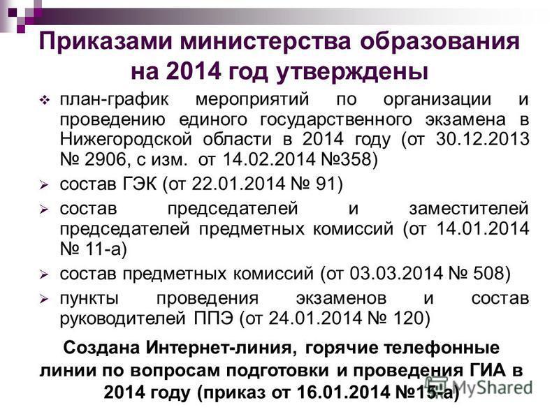 Приказами министерства образования на 2014 год утверждены план-график мероприятий по организации и проведению единого государственного экзамена в Нижегородской области в 2014 году (от 30.12.2013 2906, с изм. от 14.02.2014 358) состав ГЭК (от 22.01.20