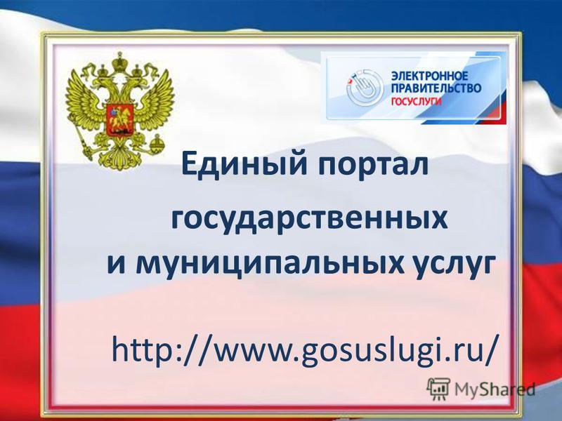 Единый портал государственных и муниципальных услуг http://www.gosuslugi.ru/