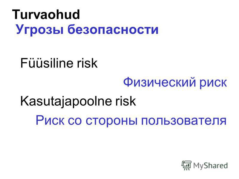 Turvaohud Угрозы безопасности Füüsiline risk Физический риск Kasutajapoolne risk Риск со стороны пользователя
