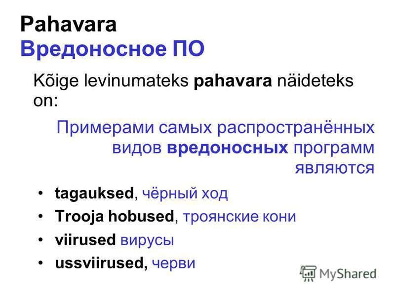 Pahavara Вредоносное ПО Kõige levinumateks pahavara näideteks on: Примерами самых распространённых видов вредоносных программ являются tagauksed, чёрный ход Trooja hobused, троянские кони viirused вирусы ussviirused, черви