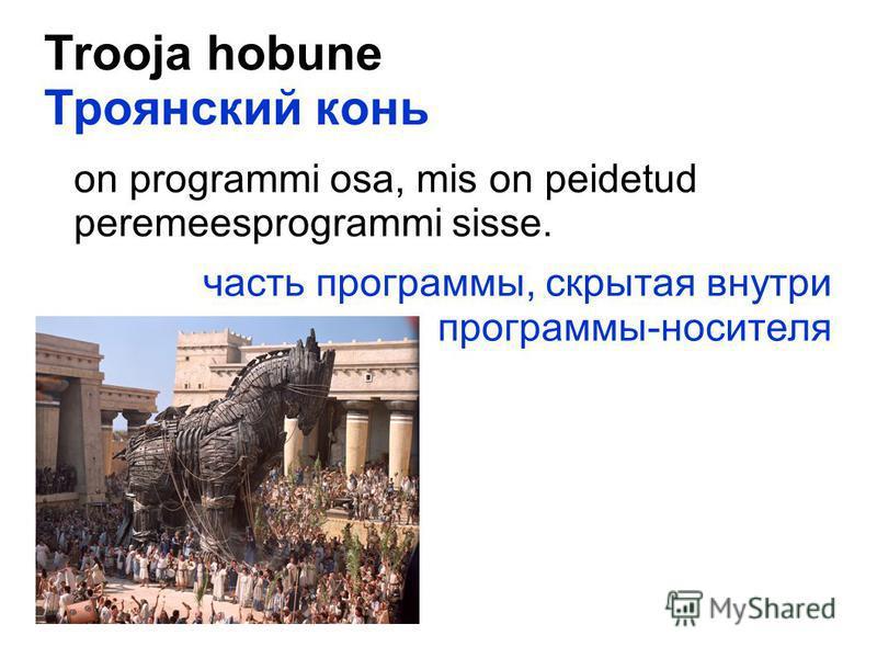 Trooja hobune Троянский конь on programmi osa, mis on peidetud peremeesprogrammi sisse. часть программы, скрытая внутри программы-носителя