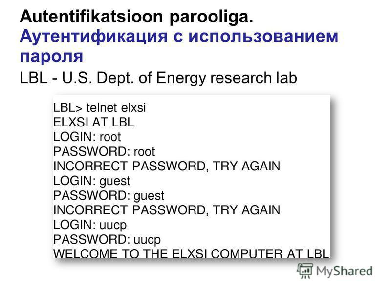 Autentifikatsioon parooliga. Аутентификация с использованием пароля LBL - U.S. Dept. of Energy research lab