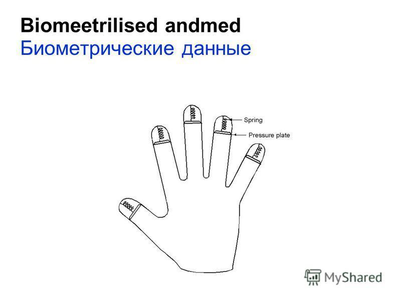 Biomeetrilised andmed Биометрические данные