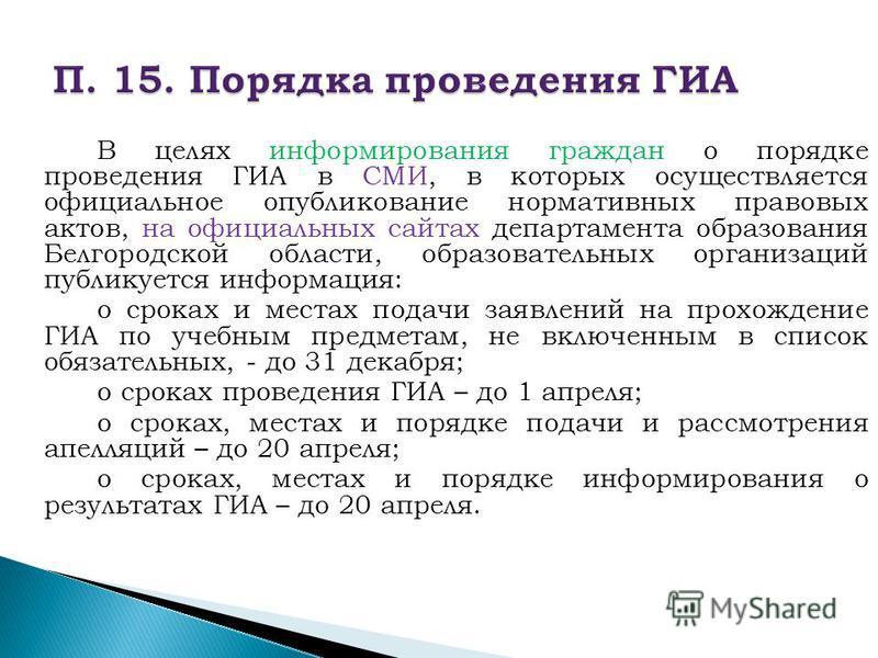 В целях информирования граждан о порядке проведения ГИА в СМИ, в которых осуществляется официальное опубликование нормативных правовых актов, на официальных сайтах департамента образования Белгородской области, образовательных организаций публикуется